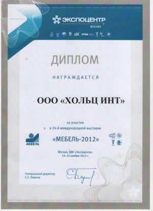 1 Батайск
