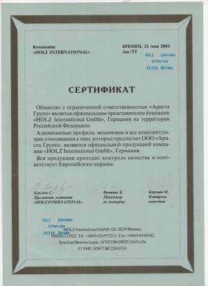 3 Батайск