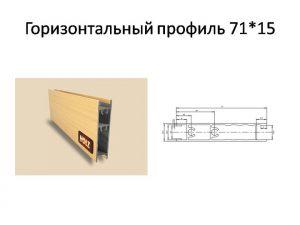 Профиль вертикальный ширина 71мм Батайск