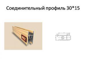 Профиль вертикальный ширина 30мм Батайск