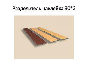 Разделитель наклейка, ширина 10, 15, 30, 50 мм Батайск