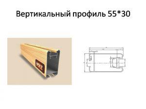 Профиль вертикальный ширина 55мм Батайск