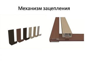 Механизм зацепления для межкомнатных перегородок Батайск