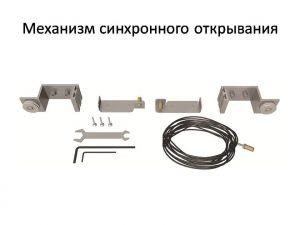 Механизм синхронного открывания для межкомнатной перегородки  Батайск