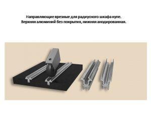 Направляющие для радиусного шкафа купе, врезные Батайск