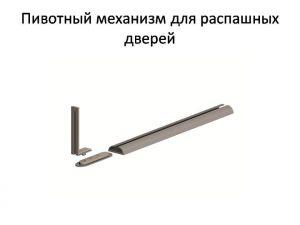 Пивотный механизм для распашной двери с направляющей для прямых дверей Батайск
